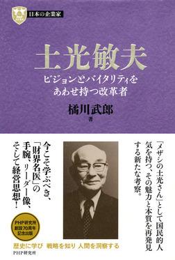 日本の企業家3 土光敏夫 ビジョンとバイタリティをあわせ持つ改革者-電子書籍