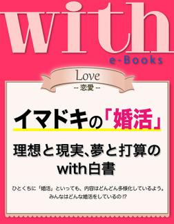 with e-Books (ウィズイーブックス) イマドキの「婚活」 理想と現実、夢と打算のwith白書-電子書籍