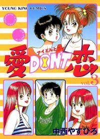 愛DON'T恋 / 3