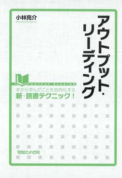 アウトプット・リーディング-電子書籍