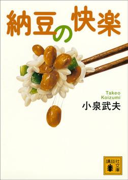 納豆の快楽-電子書籍