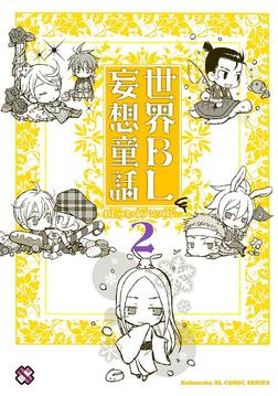 世界BL妄想童話 2-電子書籍