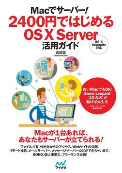 Macでサーバー! 2400円ではじめるOS X Server活用ガイド-電子書籍