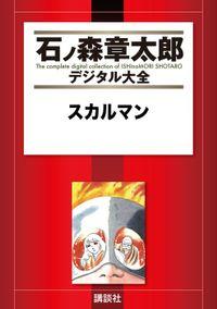 スカルマン(石ノ森章太郎デジタル大全)
