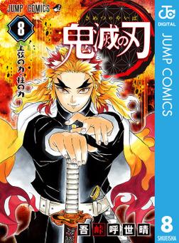 鬼滅の刃 8-電子書籍