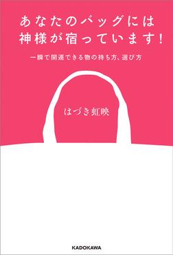 あなたのバッグには神様が宿っています! 一瞬で開運できる物の持ち方、選び方-電子書籍