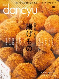 dancyu 2019年10月号-電子書籍