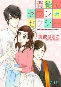 背徳のセブン☆セクシー 第4巻
