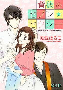 背徳のセブン☆セクシー 第4巻-電子書籍