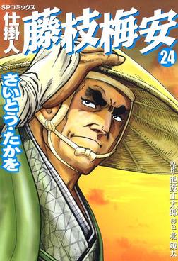 仕掛人 藤枝梅安 24巻-電子書籍