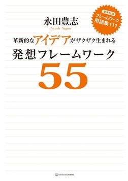 革新的なアイデアがザクザク生まれる発想フレームワーク55-電子書籍