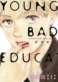 【期間限定無料 閲覧期限2019年1月29日】YOUNG BAD EDUCATION 分冊版(1)