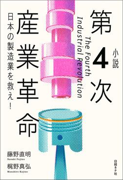 小説 第4次産業革命 日本の製造業を救え!-電子書籍