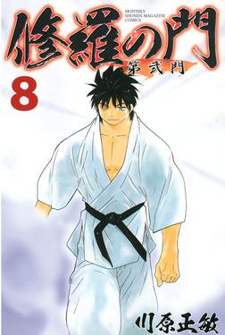 修羅の門 第弐門(8)-電子書籍