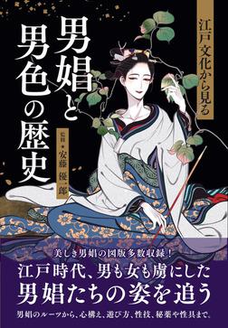 江戸文化から見る 男娼と男色の歴史-電子書籍