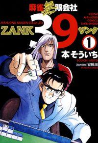 麻雀無限会社39 ZANK(1)