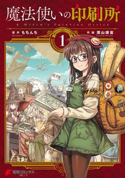 魔法使いの印刷所 (1)-電子書籍