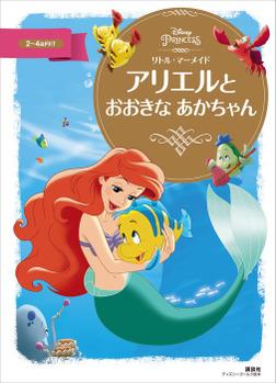 リトル・マーメイド アリエルと おおきな あかちゃん-電子書籍