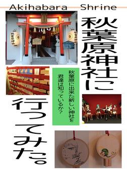 秋葉原神社に行ってみた。-電子書籍