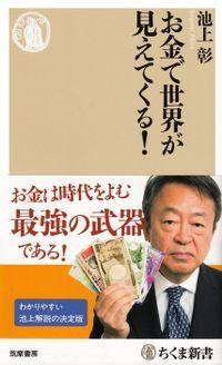 お金で世界が見えてくる!