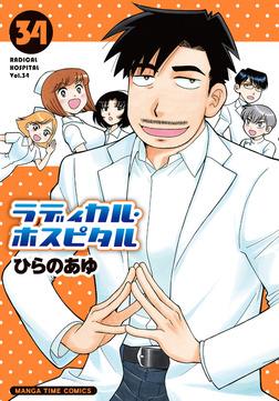 ラディカル・ホスピタル 34巻-電子書籍