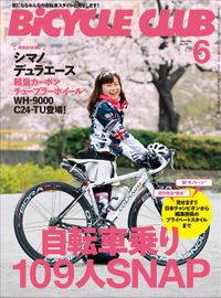 BiCYCLE CLUB 2013年6月号 No.338