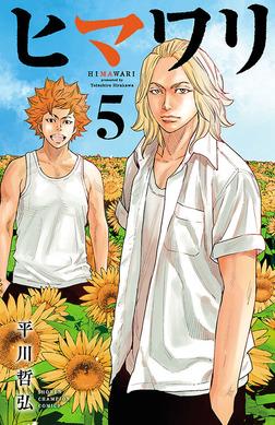 ヒマワリ 5-電子書籍