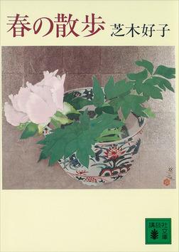 春の散歩-電子書籍