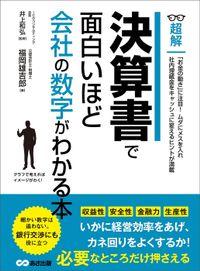 ビジネスベーシック「超解」シリーズ