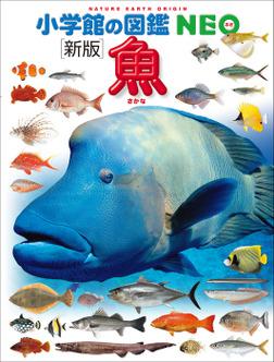 小学館の図鑑NEO〔新版〕魚-電子書籍