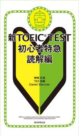 新TOEICTEST初心者特急 読解編-電子書籍