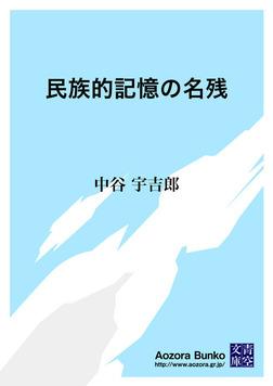 民族的記憶の名残-電子書籍