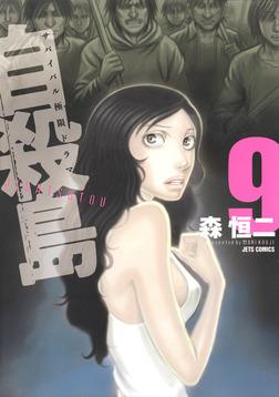 自殺島 9巻-電子書籍