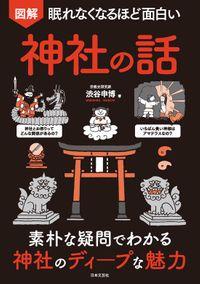 眠れなくなるほど面白い 図解 神社の話