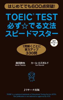 TOEIC(R)TEST必ず☆でる文法スピードマスター-電子書籍