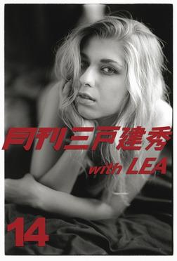 月刊三戸建秀 vol.14 with LEA-電子書籍