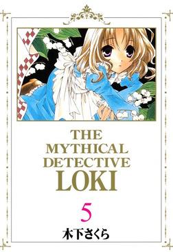 魔探偵ロキ 5巻-電子書籍