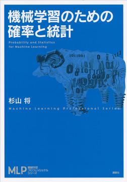 機械学習のための確率と統計-電子書籍