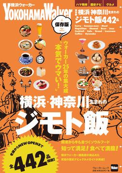 保存版 横浜・神奈川生まれのジモト飯-電子書籍