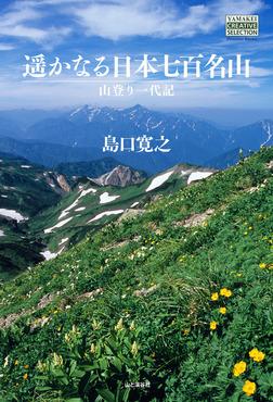 遥かなる日本七百名山 山登り一代記-電子書籍