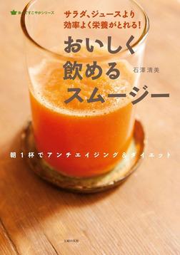 おいしく飲めるスムージー-電子書籍