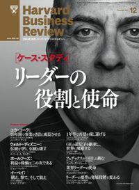 DIAMONDハーバード・ビジネス・レビュー 11年12月号