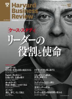 DIAMONDハーバード・ビジネス・レビュー 11年12月号-電子書籍