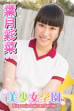 美少女学園 葉月彩菜 Part.22-電子書籍