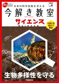 今解き教室サイエンス JSECジュニア 2020 Vol.4
