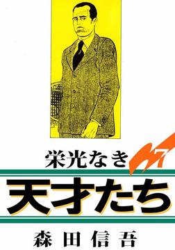 栄光なき天才たち1 7巻-電子書籍