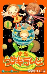 衛星ウサギテレビ 1巻