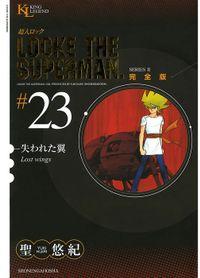 超人ロック 完全版 / 23