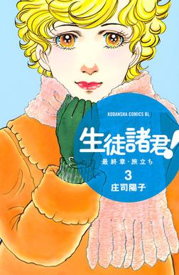 生徒諸君! 最終章・旅立ち(3)-電子書籍
