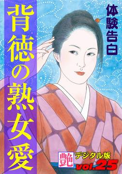 【体験告白】背徳の熟女愛 ~『艶』デジタル版 vol.25~-電子書籍